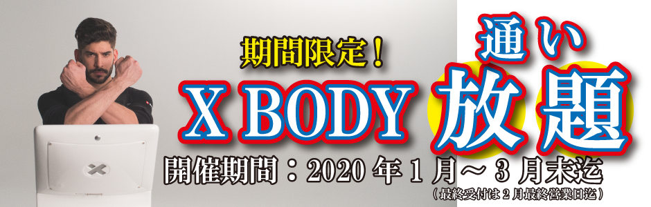 XBODY 通い放題!